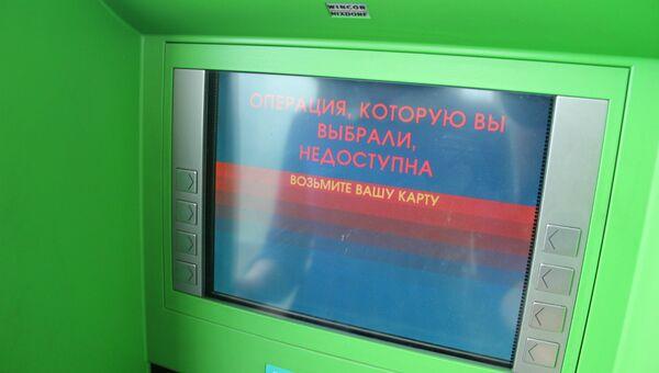 Работа системы ПРО100 в Симферополе
