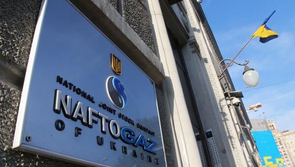 Вывеска нефтегазового холдинга Нафтогаз Украины в Киеве