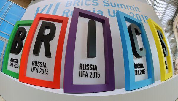 Работа Международного пресс-центра саммитов БРИКС и ШОС