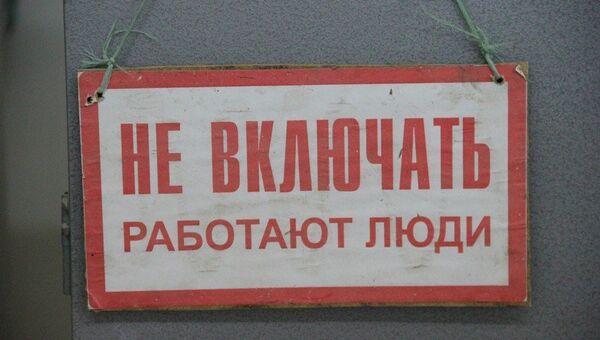Запуск генераторов на предприятии Вода Крыма