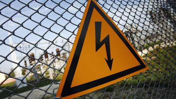 Знак, предупреждающий о высоком напряжении