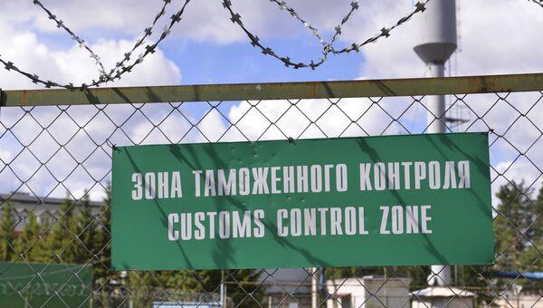 Табличка на въезде в зону таможенного контроля