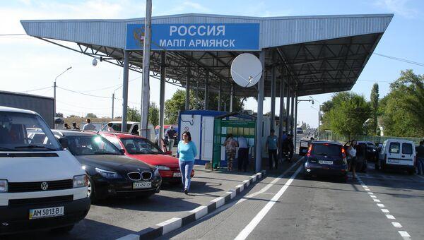 На погранпункте Армянск