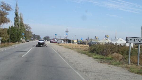 Украинский пограничный пункт Чонгар