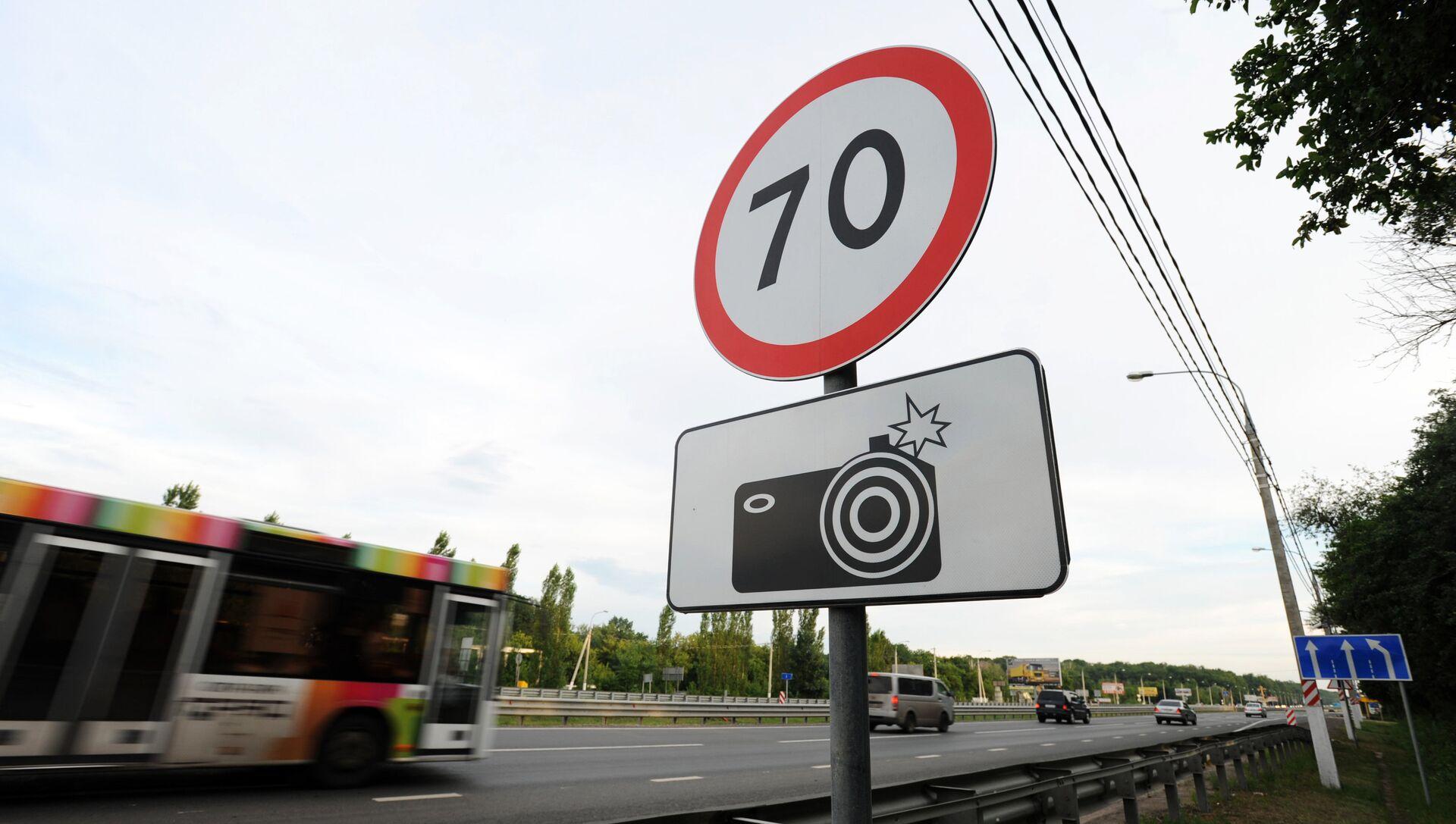 Новая разметка и знак фотовидеофиксации на российских дорогах - РИА Новости, 1920, 21.11.2020