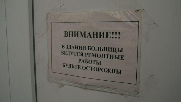Инфекционная больница, Симферополь