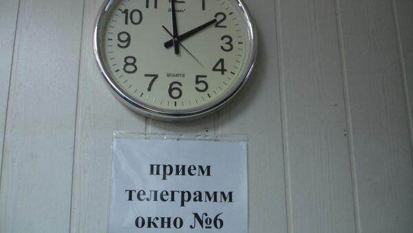 Отправка телеграмм в отделении Крымтелекома в Симферополе