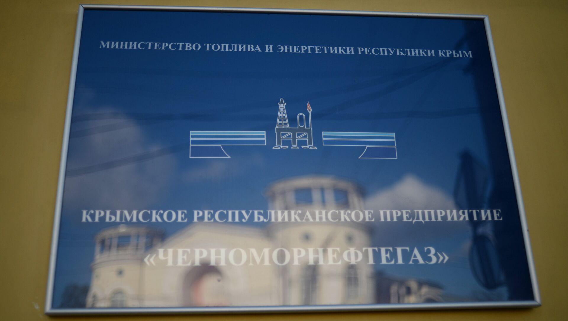 Офис компании Черноморнефтегаз в Симферополе - РИА Новости, 1920, 15.06.2021