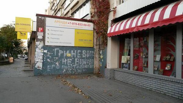 Граффити в центре Симферополя в поддержку депутата Госсовета Крыма Валерия Гриневича