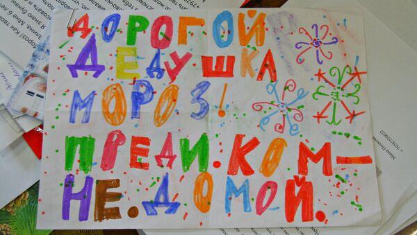 Крымская почта Деда Мороза