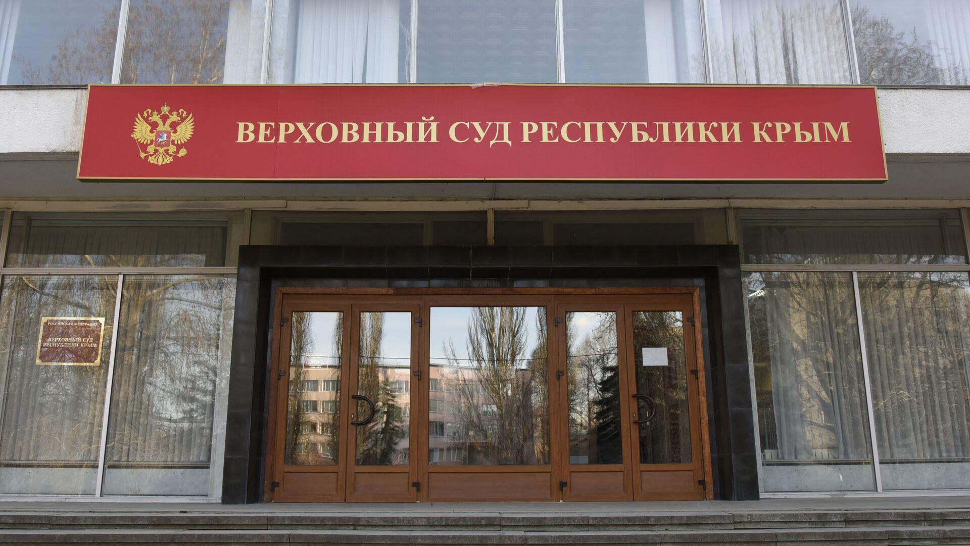 Верховный суд Республики Крым - РИА Новости, 1920, 01.10.2021