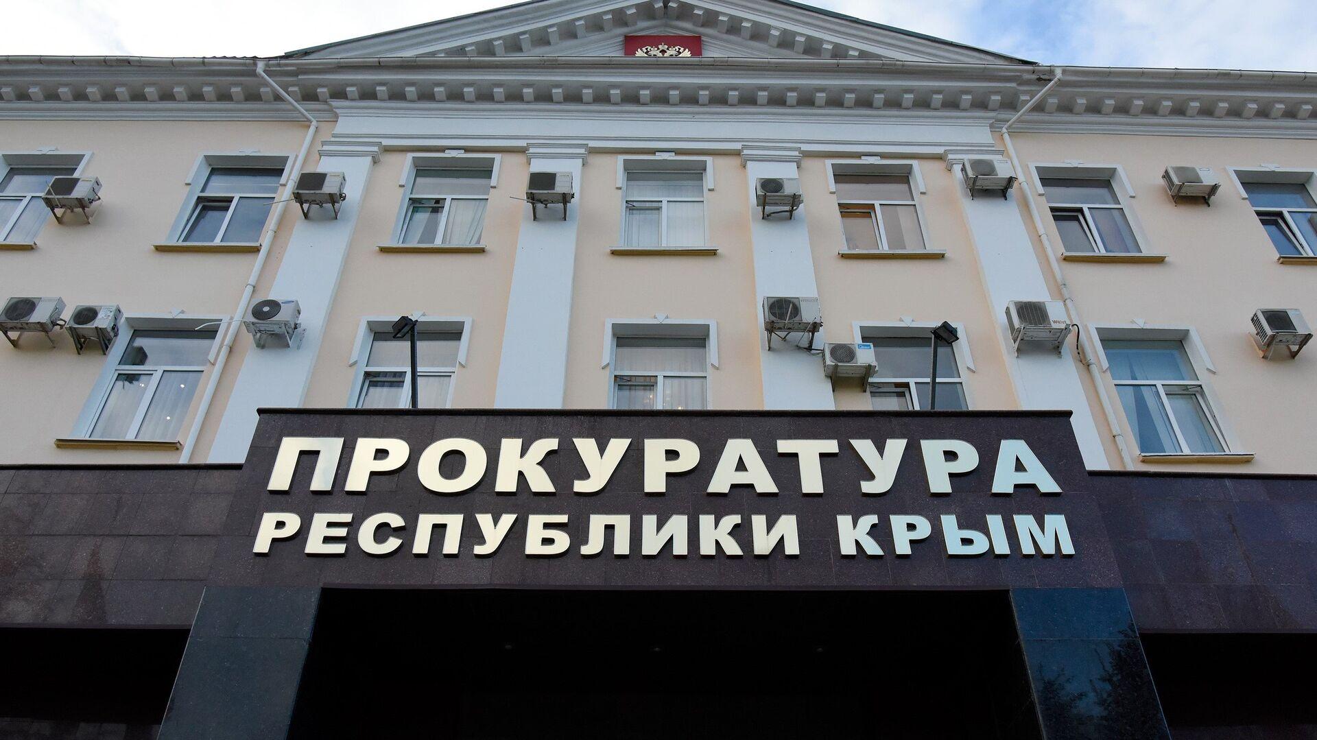 Прокуратура Республики Крым - РИА Новости, 1920, 14.10.2020