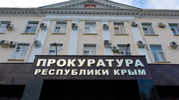 Прокуратура Республики Крым
