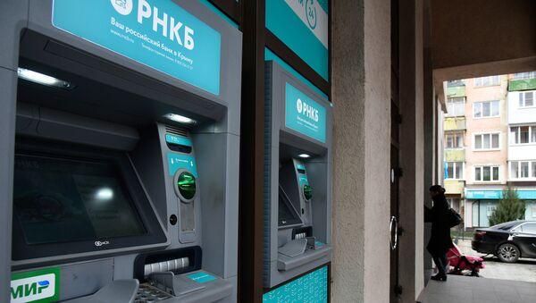 Банкоматы Российского национального коммерческого банка