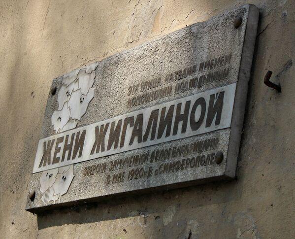 Вывеска на доме по улице Жигалиной в Симферополе