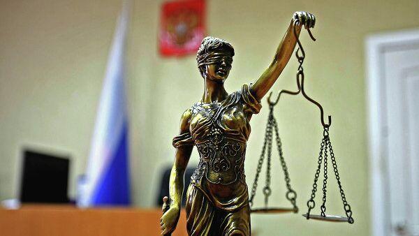 Фемида. Суд