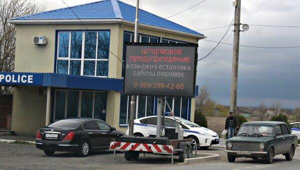 Штормовое предупреждение в Феодосии на дороге к Керченской паромной переправе
