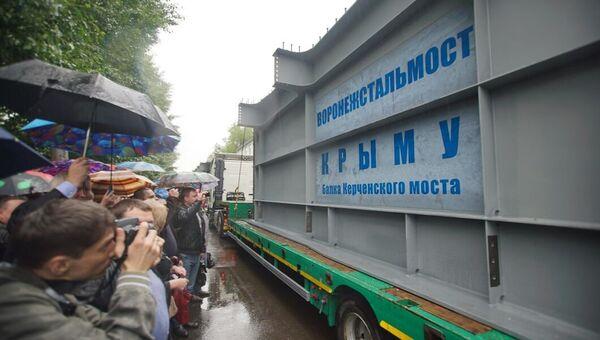 Первые балки пролетов Крымского моста отправлены на стройку