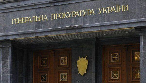 Здание Генеральной прокуратуры Украины