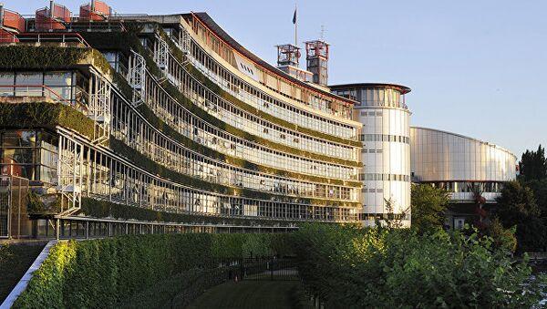 Здание Европейского суда по правам человека (ЕСПЧ)