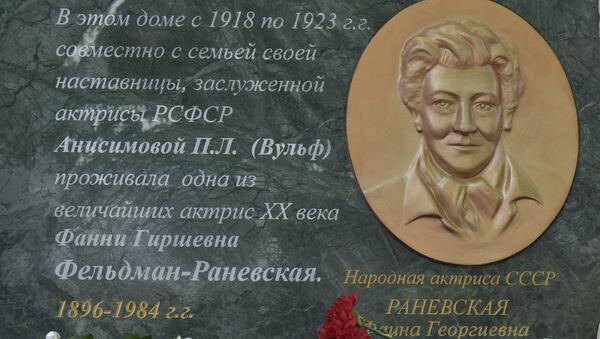 В Симферополе открыли мемориальную доску советской актрисе Фаине Раневской