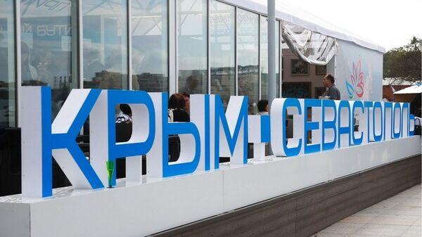 Стенд Крым-Севастополь на Восточном экономическом форуме во Владивостоке