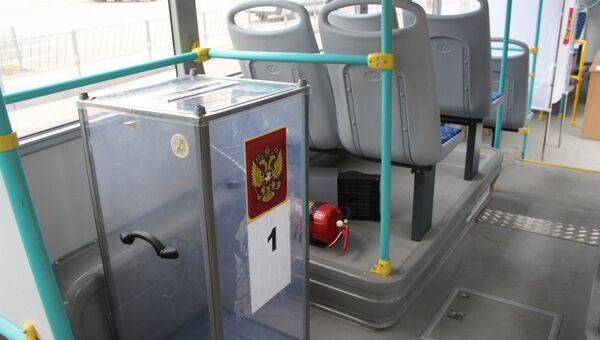 Автобус для голосования