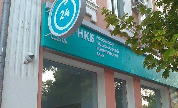 Офис РНКБ