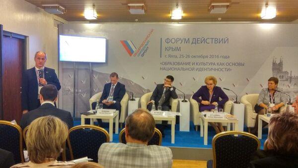 Представители КФУ приняли участие в Форуме действий ОНФ