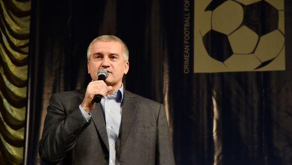 Глава Республики Крым Сергей Аксенов на открытии Крымского футбольного форума