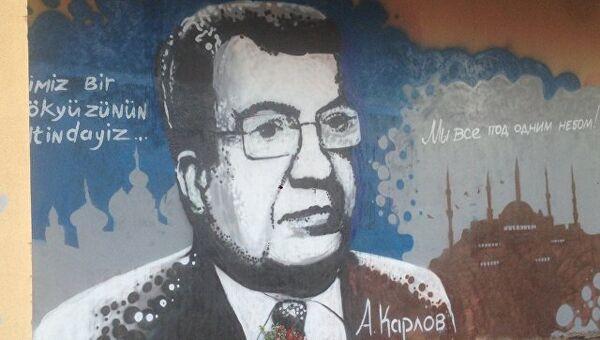 Граффити с портретом убитого в Турции российского посла Андрея Карлова