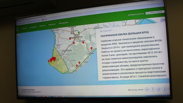 Презентация новых проектов ОНФ: Генеральная уборка и Дорожная инспекция ОНФ/Карта убитых дорог