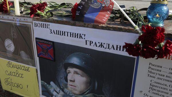 Акция памяти по погибшему командиру ополчения ДНР Арсену Павлову