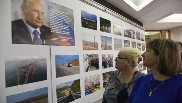 Фотовыставка Крым и Россия - три года вместе, посвященная третьей годовщине Крымской весны, в фойе Государственного совета Республики Крым