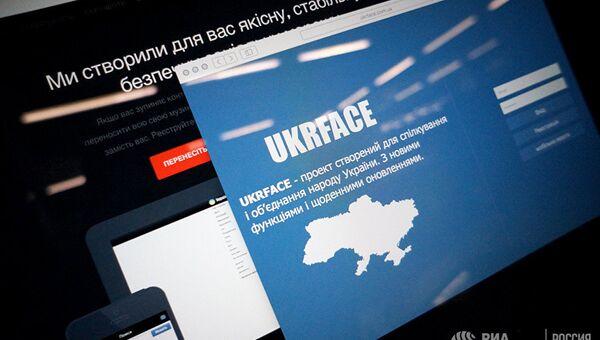 Украинские социальные сети