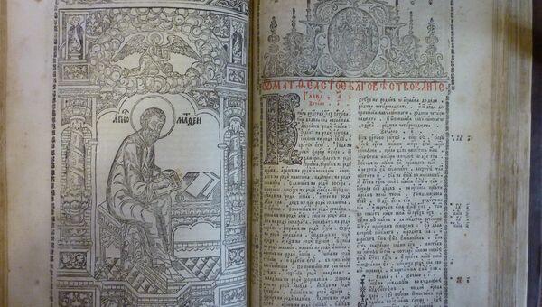 Первый печатный свод Библии на Руси (Издание 1663 года). Над изданием совместно работали