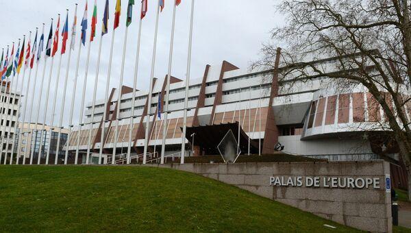 Здание Совета Европы в Страсбурге. Архивное фото