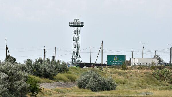 Пункт пропуска на границе Крыма и Украины. Архивное фото