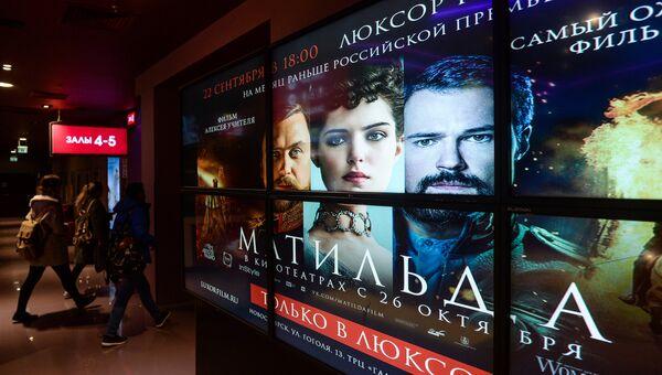 Афиша фильма Матильда в одном из кинотеатров