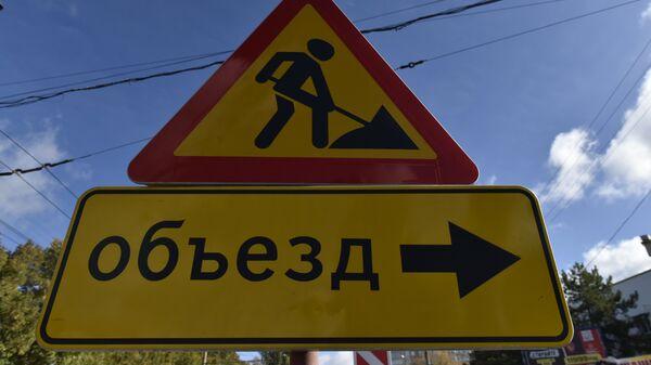Дорожный знак Объезд на ул. Толстого в Симферополе