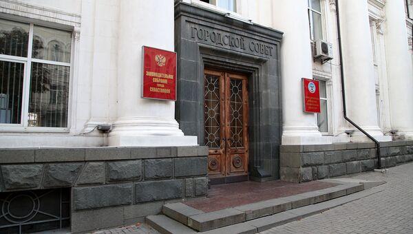 Здание Законодательного собрания Севастополя