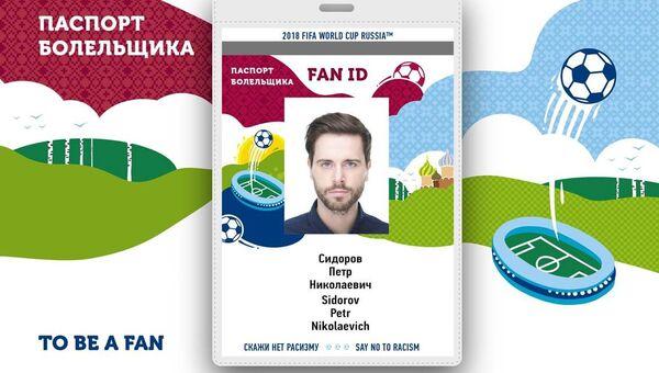 Новый дизайн паспорта болельщика для Чемпионата мира по футболу FIFA 2018 в России