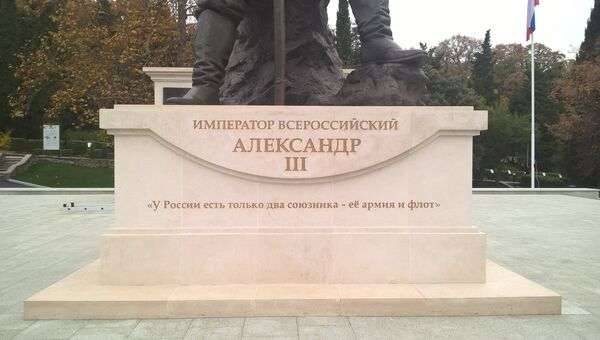 Памятник российскому императору Александру III в Ливадийском дворце