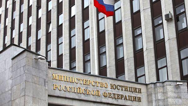 Здание министерства юстиции РФ