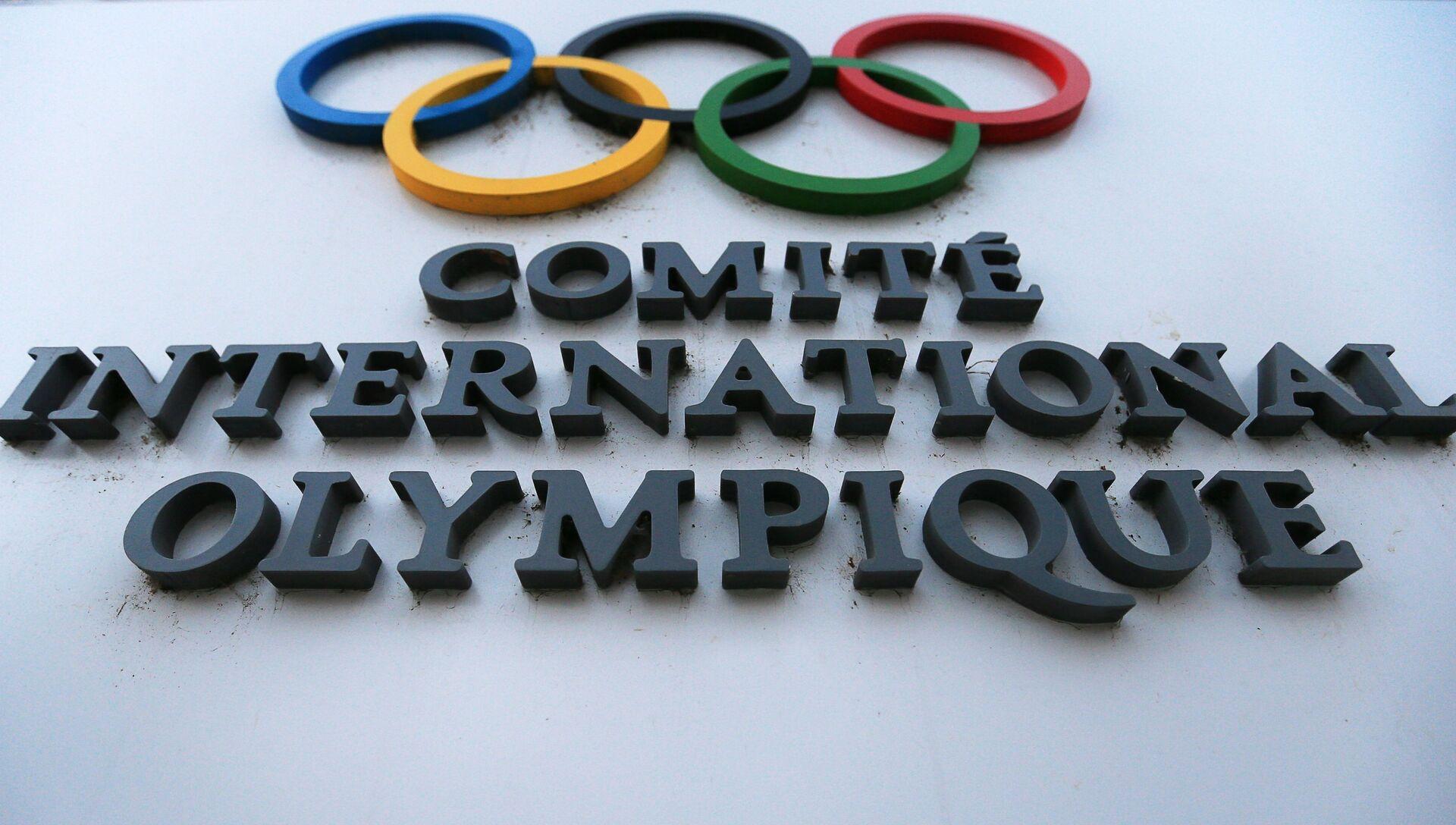 Вывеска штаб-квартиры Международного олимпийского комитета (МОК) в Лозанне - РИА Новости, 1920, 23.07.2021