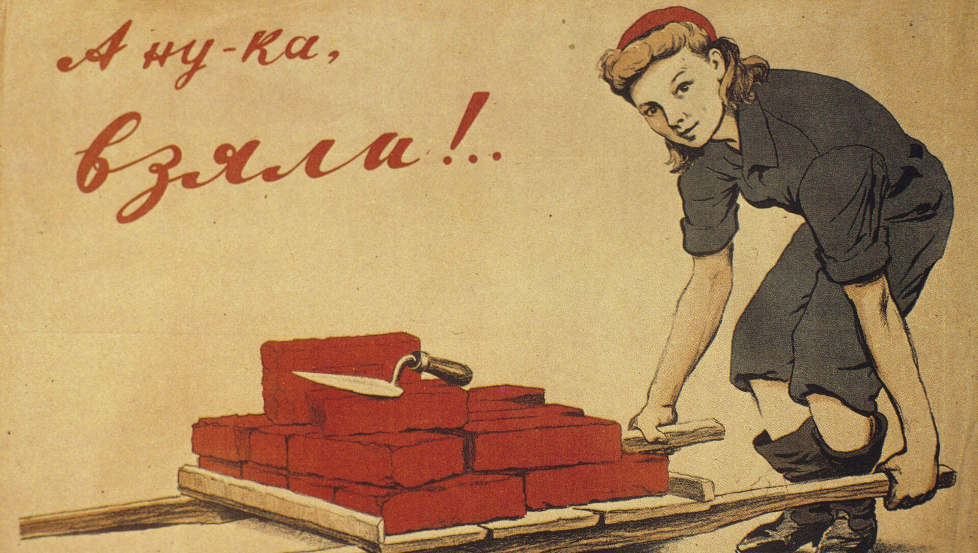 Плакат А ну-ка, взяли... 1944 год. Художник Иосиф Александрович Серебряный (1907-1979). - РИА Новости, 1920, 26.04.2021