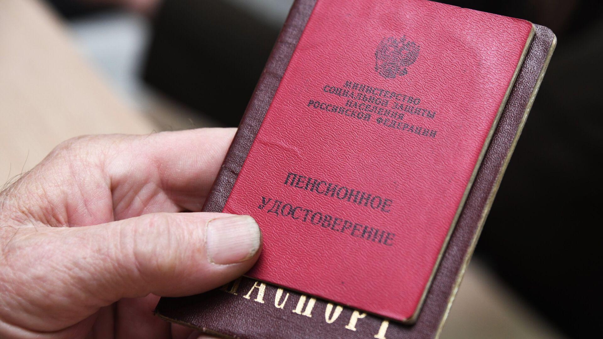 Пенсионное удостоверение - РИА Новости, 1920, 15.02.2021