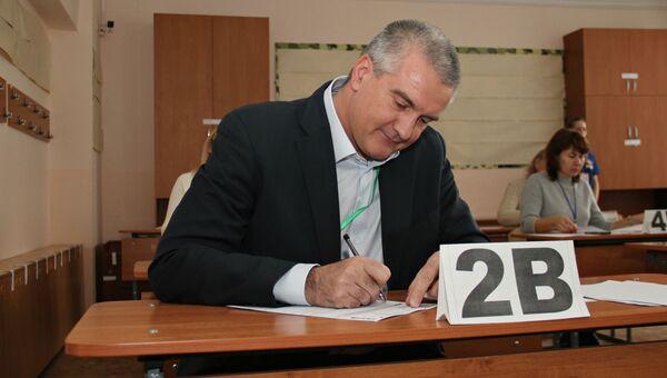 Глава Республики Крым Сергей Аксенов принял участие во всероссийской акции Единый день сдачи ЕГЭ родителями в Симферополе
