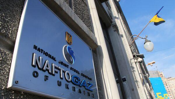 Вывеска нефтегазового холдинга Нафтогаз Украины на административном здании в Киеве.