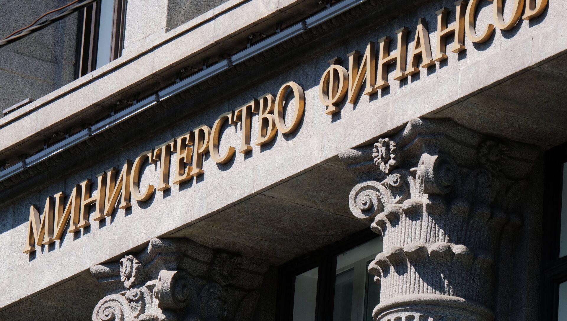 Министерство финансов России - РИА Новости, 1920, 28.10.2020
